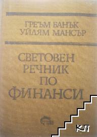 Световен речник по финанси