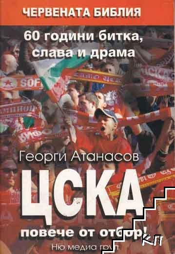 ЦСКА повече от отбор!