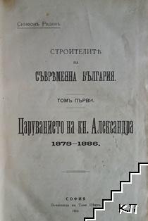 Строителите на съвременна България. Томъ 1: Царуването на кн. Александра