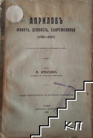 Априловъ - животъ, дейностъ, съвременници (1789-1847)