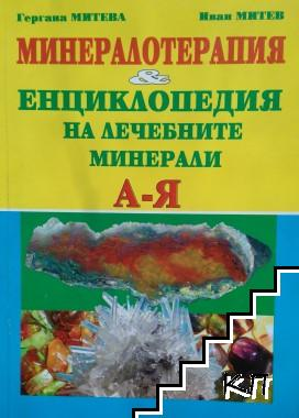 Минералотерапия и енциклопедия на лечебните минерали А-Я