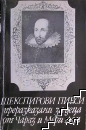 Шекспирови пиеси, преразказани за деца