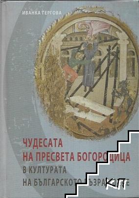 Чудесата на Пресвета Богородица в културата на Българското възраждане