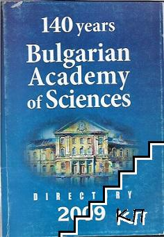 140 years Bulgarian Academy of Sciences