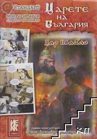 Царете на България. Бр. 9 / 2008