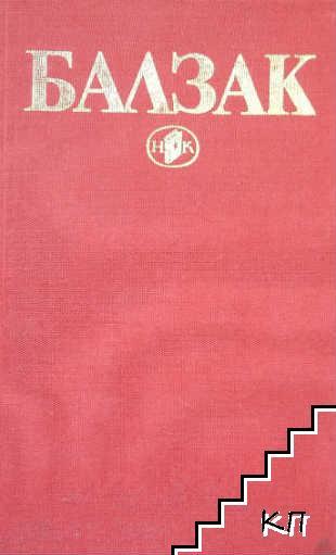 Избрани творби в десет тома. Том 1: Къщата на котарака