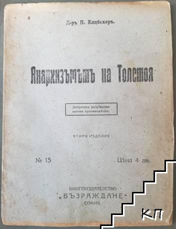 Анархизмътъ на Толстоя