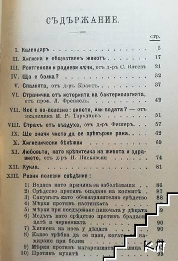 Хигиенически календаръ за 1905