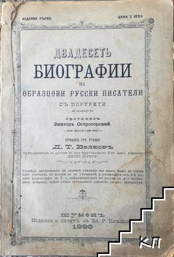 Двадесеть биографии на образцови руски писатели съ портрети