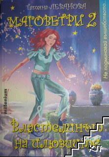 Маговетри. Книга 2: Властелинът на илюзиите