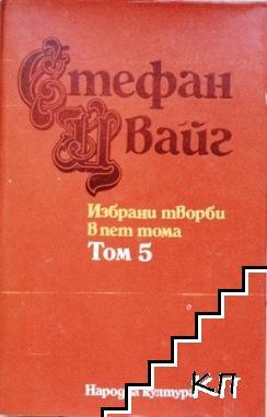 Избрани творби в пет тома. Том 5