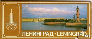 Ленинград-Leningrad. Комплект 18 цветных открыток