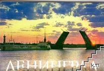 Ленинград. Комплект 16 цветных открыток