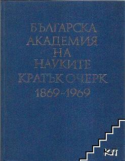 Българска академия на науките: Кратък очерк 1869-1969