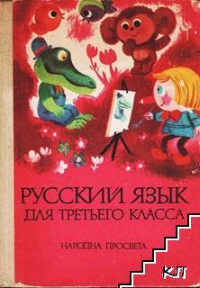 Русский язык для третьего класса