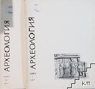 Археология. Кн. 1-2 / 1977