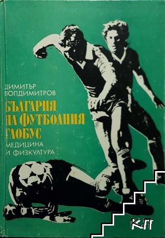 България на футболния глобус 1970-1980