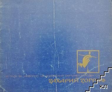 """Награда за живопис на Софийския окръжен народен съвет """"Захарий Зограф"""""""