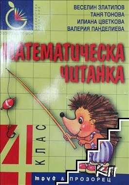 Математическа читанка за 4. клас