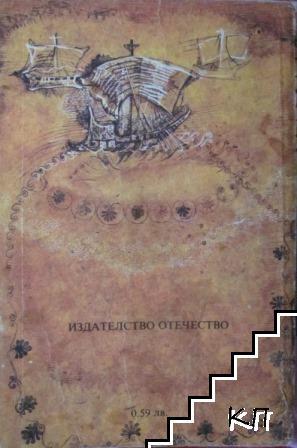 Илиада. Преразказана от Георгиос Цукалас (Допълнителна снимка 1)