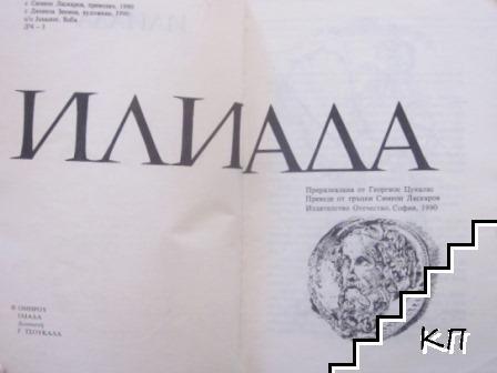 Илиада. Преразказана от Георгиос Цукалас (Допълнителна снимка 2)