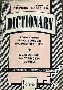 Dictionary: Триезичен илюстрован морски речник