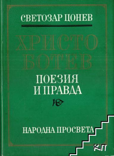 Христо Ботев. Поезия и правда