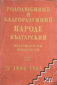 Родолюбивий и благоразумний народе българский. Книга 1