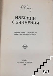 Христо Ботевъ по случай петдесетгодишнината отъ смъртьта му / Избрани съчинения