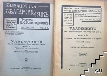 Ударението въ книжовната българска речъ. Частъ 1-2