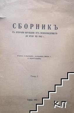 Сборникъ съ отбрани окръжни от освобождението до края на 1942 г. Томъ 1