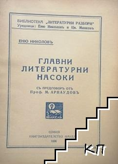 Главни литературни насоки