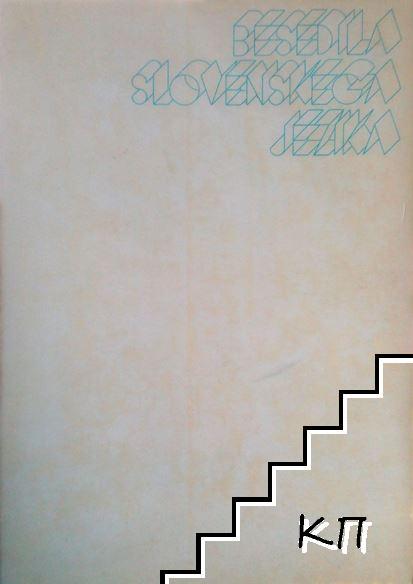 Besedila slovenskega jezika