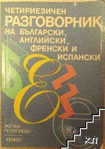 Четириезичен разговорник на български, английски, френски и испански