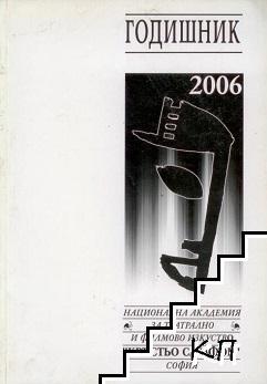 """Годишник. Национална академия за театрално и филмово изкуство """"Кръстзо Сарафов"""""""