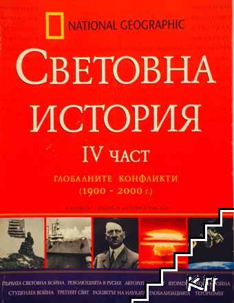 Световна история. Част 4: Глобалните конфликти (1900-2000 г.)
