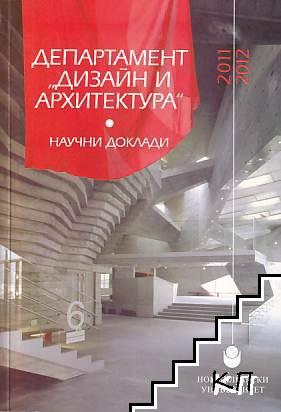 "Департамент ""Дизайн и архитектура"""