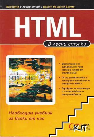 HTML в лесни стъпки