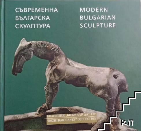 Съвременна българска скулптура / Modern Bulgarian Sculpture