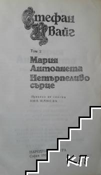 Избрани творби в пет тома. Том 2 (Допълнителна снимка 1)