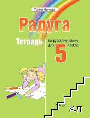 Радуга. Тетрадь по русскому языку для 5. класса