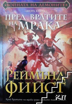 Войната на демоните. Книга 2: Пред вратите на мрака