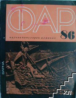 Фар '86