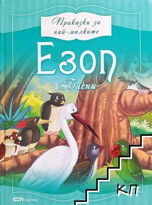 Приказки за най-малките: Езоп