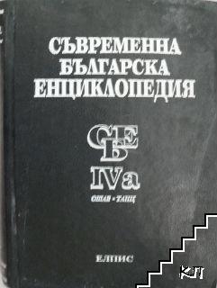 Съвременна българска енциклопедия. Том 4а