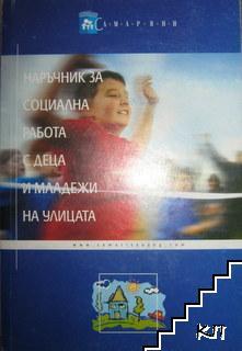Наръчник за социална работа с деца и младежи на улицата