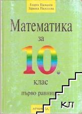 Математика за 10. клас. Първо равнище