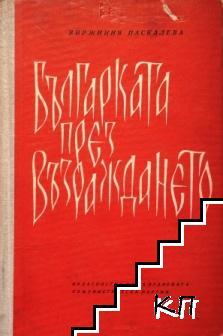 Българката през Възраждането