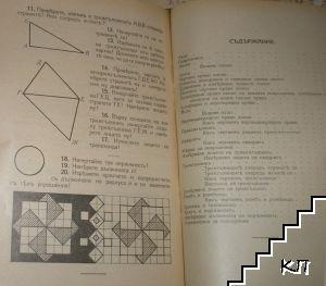 Практическа геометрия за четвърто отделение (Допълнителна снимка 1)