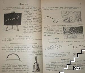 Практическа геометрия за четвърто отделение (Допълнителна снимка 3)